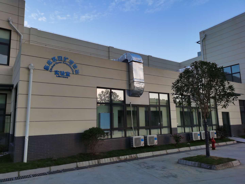 邛崃县医院实验室建设